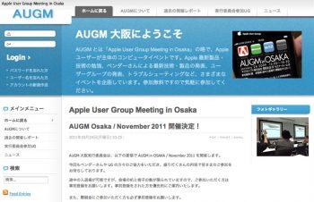 今週末はAUGM大阪が開催。