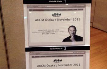 AUGM大阪はいつも通り、盛り上がりました。