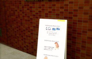 今回もAUGM大阪は楽しく、盛況のうちに終了