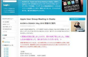 明日はAUGM大阪開催