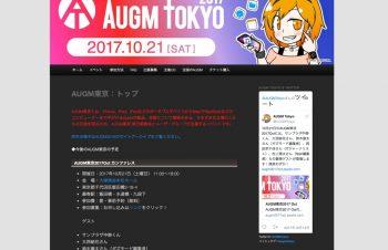 今年のAUGM東京は豪華ゲスト