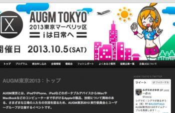 今週末は2013年最大のお祭り「AUGM東京」開催