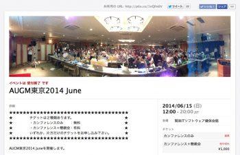 AUGM東京6月バージョン、明日開催