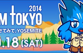 AUGM東京は来週末(10月18日)開催
