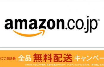 Amazonの全品送料無料が終了