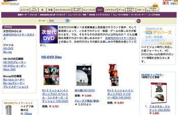 アマゾンに次世代DVDコーナー登場