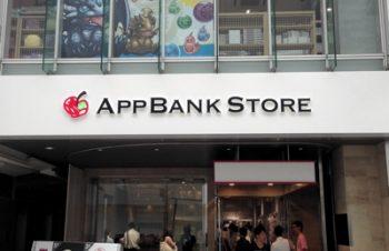 新宿のど真ん中にAppBank Store旗艦店がオープン