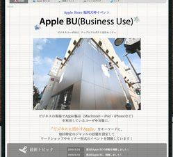 Apple Store福岡天神にてApple BUのセミナー開催