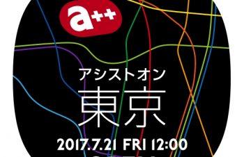 訪れるだけで楽しいお店「アシストオン」が神保町にてリニューアルオープン