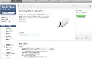 The CableBox、Apple Storeに登場