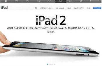 ようやくiPad 2正式発表、発売開始