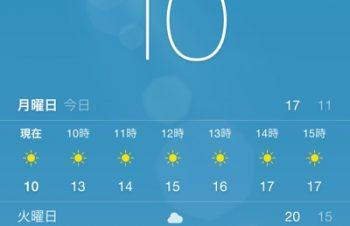 中国大陸の凍える部屋で