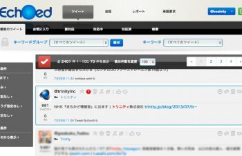 [All About Echoed]企業としてのTwitter対応