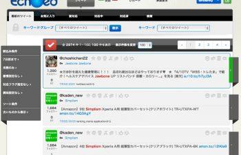 [All About Echoed]Twitterに流れているツイートを拾いキーワードタイムラインをチェック