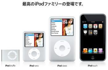 新型iPodシリーズと周辺機器の問題