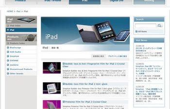 iPad 2アクセサリー第一弾は保護フィルム4種(最初の2種)