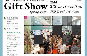 東京インターナショナルギフトショーに出展します。