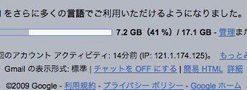 Gmailの容量オーバー