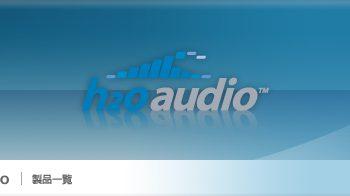 古き友との別れ、H2O Audio取り扱い終了