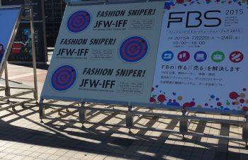 展示会出展 〜激戦!! JFW インターナショナル・ファッション・フェア〜