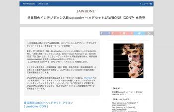 Jawboneとの思い出「Vol.2 ローカライズとビジョン」