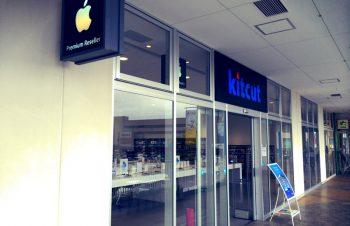 関西のApple専門店の老舗「キットカット」