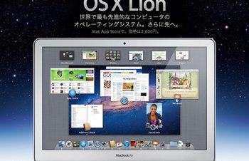 百獣の王、ライオンは飼い慣らすには手がかかる。OS X Lionの対応状況。