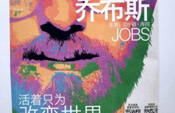 中国でも映画「Jobs」が人気?