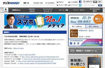 【緊急告知】ラジオNIKKEI「石川温のスマホNo.1メディア」に出演します。