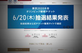 オリンピック東京2020、抽選チケット結果発表