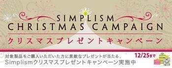 クリスマスプレゼントキャンペーン開催中