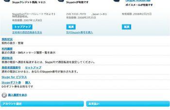 SkypeOutにSkypeInの発信者番号通知が可能に!