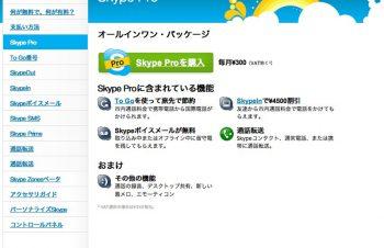Skype Proと通話転送を試す