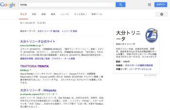 トリニータの検索結果が上位にランキング