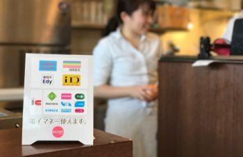 レストランにおける電子マネー・ICカード決済導入のメリット・デメリット