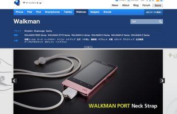 新Walkmanシリーズ対応アクセサリー発売