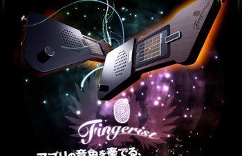 【CES2010ライブレポート:3】ずっと暖めてきたFingerist発表