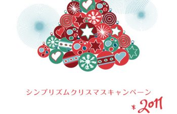 Simplismクリスマスプレゼントキャンペーン2011開催