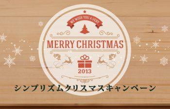 クリスマスキャンペーン、やってます。