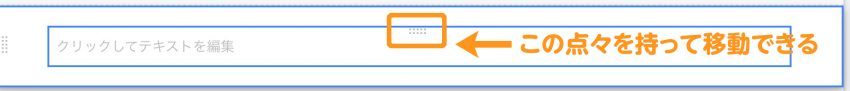 Googleサイト テキストスペースドラッグ