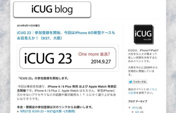 iCUG 23にiPhone 6アクセサリーともに参加します