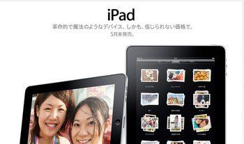 iPad発売延期