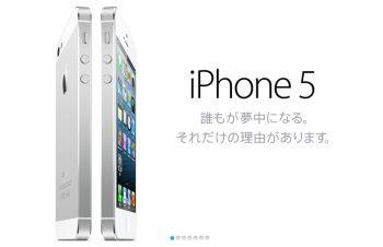 iPhone 5出荷台数増加の本当。