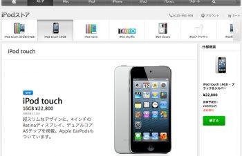 「のっぺらぼう」のiPod touch登場