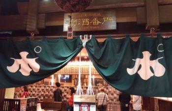 越後湯沢旅行レポート・後編〜越後湯沢堪能編