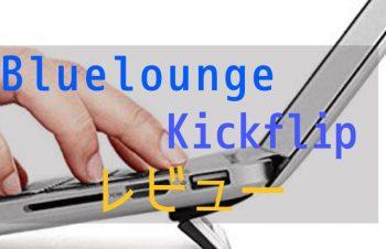 Mac周辺機器:Bluelounge Kickflipレビュー【これめっちゃいい・・】