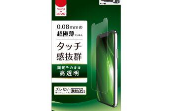 iPhone 11 Pro/ XS/ X 超極薄 画面保護フィルム 高透明