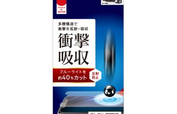 iPhone 11 Pro/ XS/ X 衝撃吸収&ブルーライト低減 画面保護フィルム 反射防止
