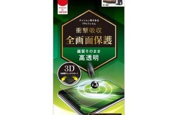 iPhone 11 Pro/ XS/ X 衝撃吸収 TPU 画面保護フィルム 高透明