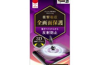 iPhone 11 Pro/ XS/ X 衝撃吸収 TPU 画面保護フィルム 反射防止
